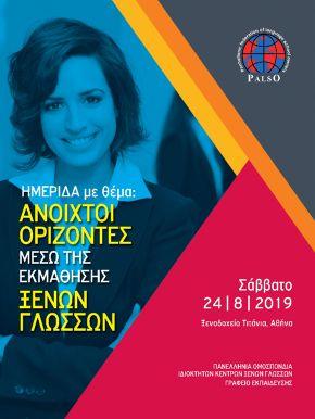 Πρόσκληση στην Ημερίδα PALSO 2019