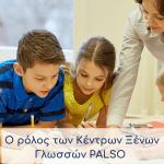 Ο ρόλος των Κέντρων Ξένων Γλωσσών PALSO την περίοδο της πανδημίας ως φορέας εκπαίδευσης