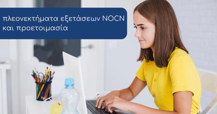 Μαθαίνω για τα πλεονεκτήματα των εξετάσεων NOCN και προετοιμάζομαι