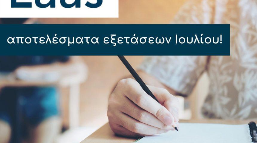 Αναρτήθηκαν τα αποτελέσματα εξετάσεων LAAS